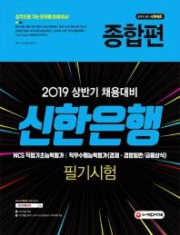 신한은행 필기시험 종합편(2019)