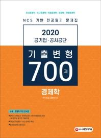 공기업 공사공단 경제학 기출변형 700제(2020) NCS기반 전공필기문제집