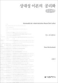 상대성 이론의 공리화(큰글씨책)(지식을만드는지식 큰글씨책)