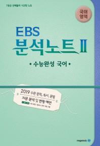 고등 국어영역 수능완성 국어(2019)