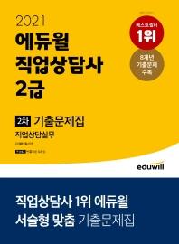 직업상담사 2급 2차 기출문제집(직업상담실무)(2021)(에듀윌)
