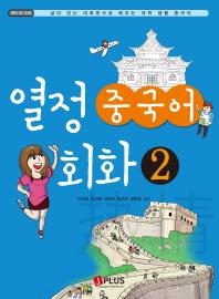 열정 중국어 회화. 2(CD1장포함)