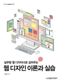 웹 디자인 이론과 실습(실무형 웹 디자이너로 길러주는)(IT CookBook 215)