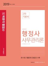 행정사 사무관리론 2차 기본서(2019)