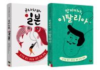 책으로 여행하는 아이 1-2권 세트(전2권)