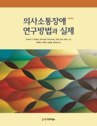 의사소통장애 연구방법과 실제(7판)