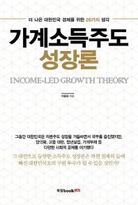 가계소득주도 성장론