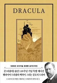 드라큘라(초판본)(1899년 오리지널 초판본 표지디자인)(양장본 HardCover)