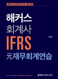 회계사 IFRS 원 재무회계연습(2021)(해커스)