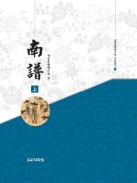 남보 세트(대동문화연구원 자료총서)(전3권)