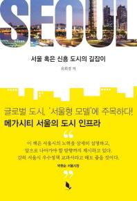 서울 혹은 신흥 도시의 길잡이