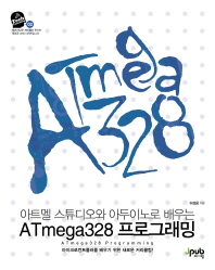 ATmega328 프로그래밍(Tech Learning 2)