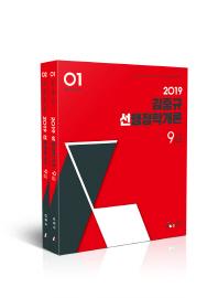 김중규 선행정학개론 9급(2019) 1~2 (전2권/큰책/수험서)