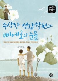 수상한 선감학원과 삐에로의 눈물(십대들의 힐링캠프 26)