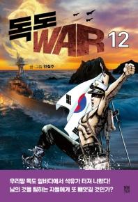 독도 WAR. 12