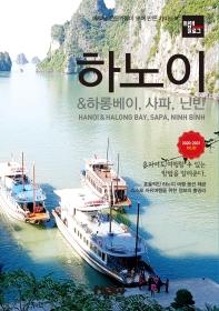 트래블로그 하노이 & 하롱베이, 사파, 닌빈(2020~2021)