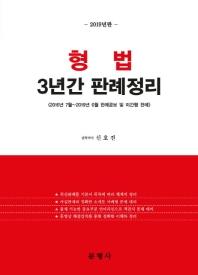 형법 3년간 판례정리(2019)