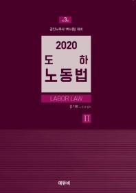 도하 노동법. 2(2020)