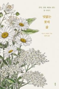 덧없는 꽃의 삶