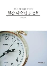 월간 나승빈 1~2호