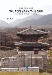 고려, 조선의 성곽에서 역사를 만나다.