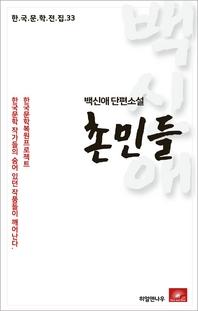 백신애 단편소설 촌민들(한국문학전집 33)