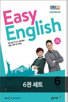 [세트] EASY ENGLISH(EBS 방송교재)  2019년 상반기세트