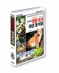 한국의 멸종 위기 및 보호 야생동.식물(원색도감)(2판)(한국의 자연시리즈 11)