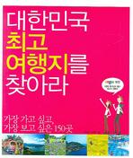 대한민국 최고 여행지를 찾아라(개정증보판)