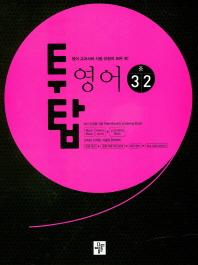 중학 영어3-2(2015)(투탑)(CD1장포함)
