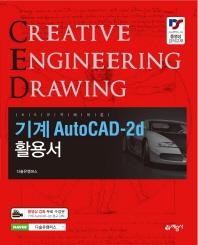 기계 AutoCAD-2d 활용서(2017)(KS 규격에 따른)(개정판 4판)