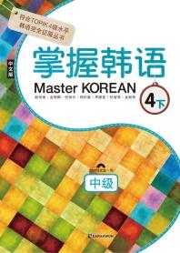 Master KOREAN 4하 중급(중국어판)
