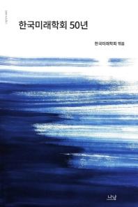 한국미래학회 50년(나남신서 2025)