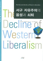 서구 자유주의의 융성과 쇠퇴(양장본 HardCover)