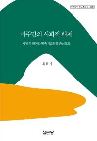 이주민의 사회적 배제: 세대 간 전이와 민족 계급화를 중심으로(아산재단 연구총서 446)(양장본 HardCover)