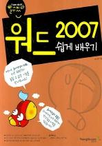 워드 2007 쉽게 배우기(CD1장포함)(할수있다)