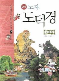 노자 도덕경(만화)(서울대선정 인문고전 50선 3)