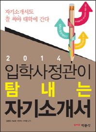 입학사정관이 탐내는 자기소개서(2014 대비)