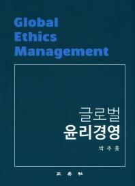 글로벌 윤리경영(양장본 HardCover)
