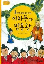 이차돈과 법흥왕(왕의 힘을 굳게 다진)(역사스페셜 작가들이 쓴 이야기 한국사 15)