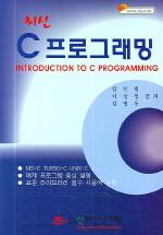 C 프로그래밍(최신)