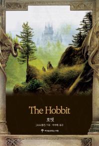 호빗(The Hobbit)