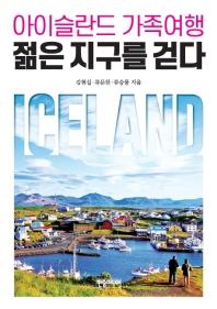 젊은 지구를 걷다(아이슬란드 가족여행)