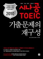 시나공 TOEIC 기출문제의 재구성(상하반기합본)(2010)(시나공 토익 시리즈)
