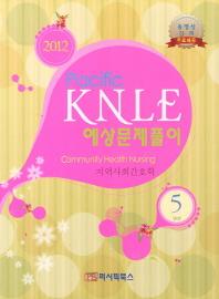 지역사회간호학(2012)(Pacific KNLE 예상문제풀이 5)