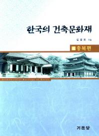 한국의 건축문화재. 4: 충북 편