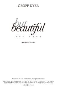 But Beautiful(그러나 아름다운)