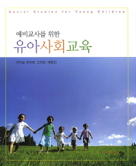 유아사회교육(예비교사를 위한)(양장본 HardCover)