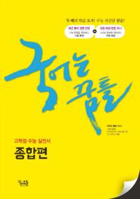 고등 종합편(2019)