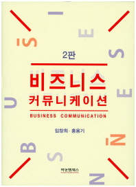 비즈니스 커뮤니케이션(2판)(양장본 HardCover)